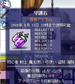 Maple0001_20090614092915.jpg