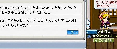 Maple0006_20090518115632.jpg
