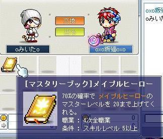 Maple0007_20090621100250.jpg