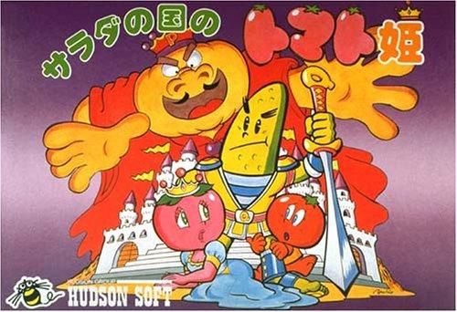 サラダの国のトマト姫カセット