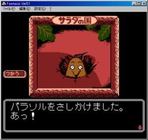 サラダの国のトマト姫121.jpg