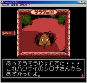 サラダの国のトマト姫125.jpg
