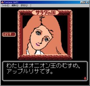 サラダの国のトマト姫209.jpg