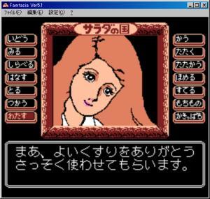 サラダの国のトマト姫213.jpg
