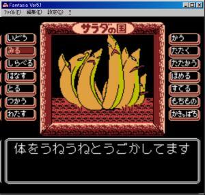 サラダの国のトマト姫348.jpg