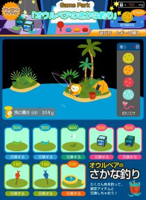 ミニゲーム釣りゲーム300g記念.jpg