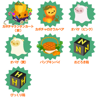 ギブミーお菓子.jpg