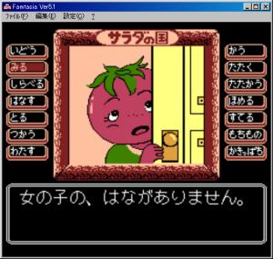 サラダの国のトマト姫572.jpg