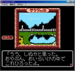 サラダの国のトマト姫621.jpg