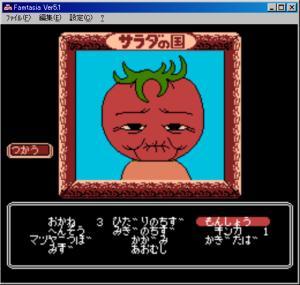 サラダの国のトマト姫690.jpg