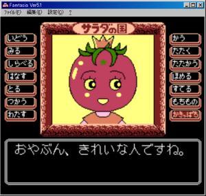 サラダの国のトマト姫700.jpg