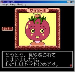 サラダの国のトマト姫702.jpg