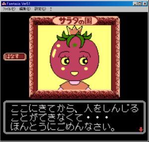 サラダの国のトマト姫703.jpg