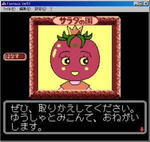 サラダの国のトマト姫706.jpg