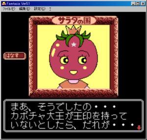 サラダの国のトマト姫804.jpg
