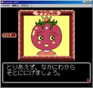 サラダの国のトマト姫805.jpg