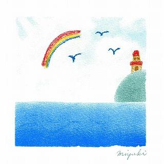 11.虹と灯台