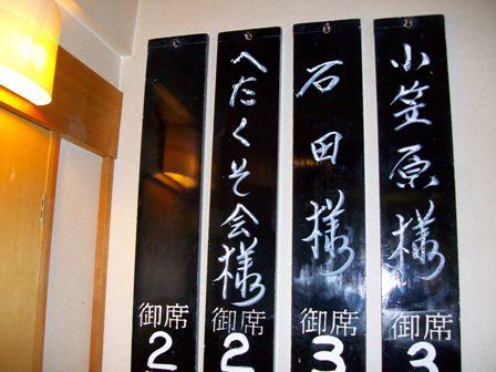 20080823_soukai-001.jpg