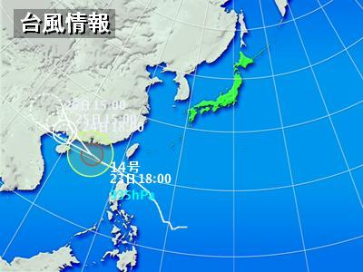 台風情報(2008.9.23)