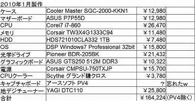 PCspec-s.jpg