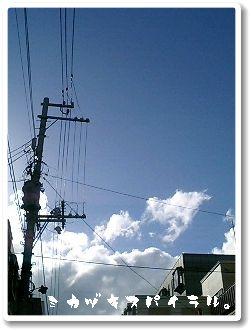 雲が…遠い。
