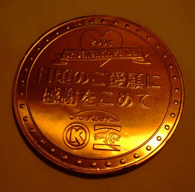 ひらめきコイン