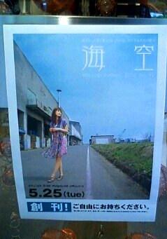 umizora mitsukoshi