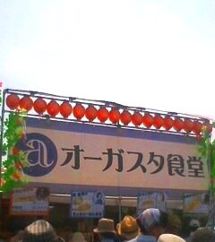 8.15オーガスタ食堂AC