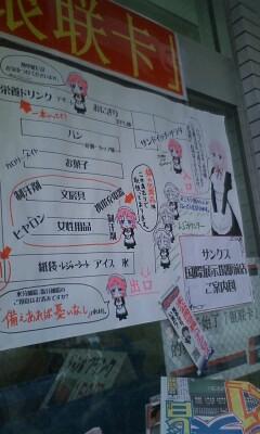 8.15国際展示場駅前サンクス