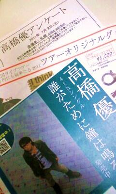 20110702takahasiyu.jpg
