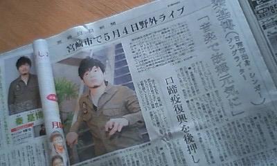 miyazakisinbun.jpg