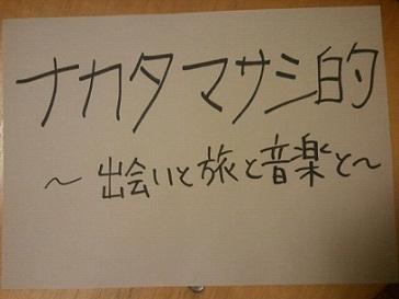 nakatamasasshi.jpg