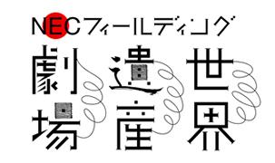 sekaiisan_logo303.jpg