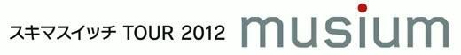 sukima_tour2012_musium_logo520.jpg