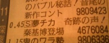 yumetika-sin.jpg