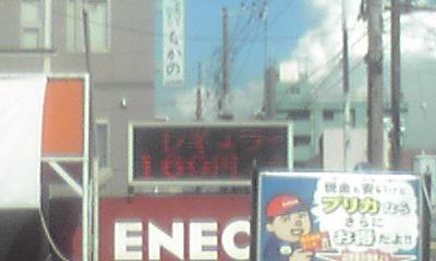 ENEOS レギュラー¥169