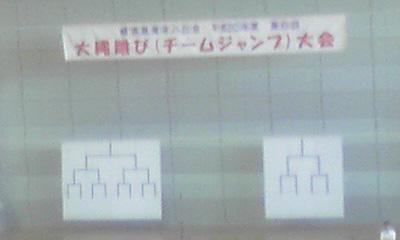 大縄跳び大会 2