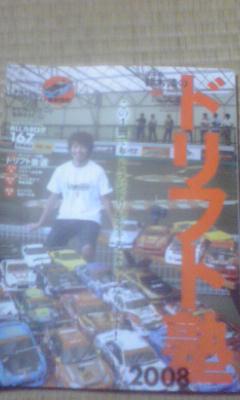 ドリフト塾2008