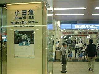 小田急線入口
