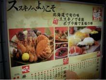 札幌の寿司屋2