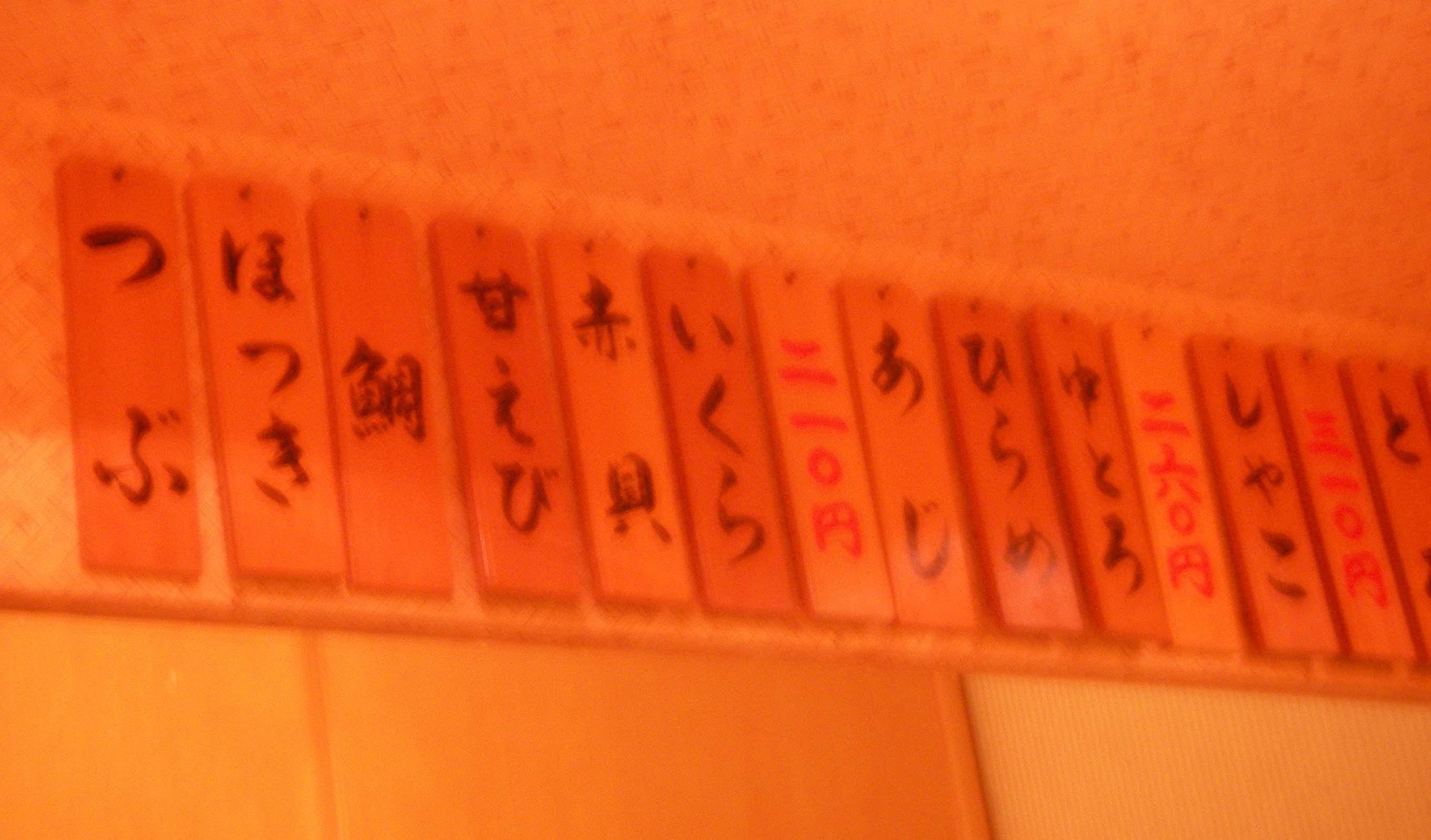 札幌の寿司屋7