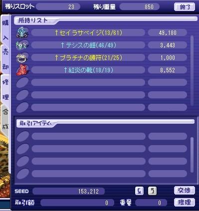TWCI_2005_11_21_16_52_37syu-ri.jpg