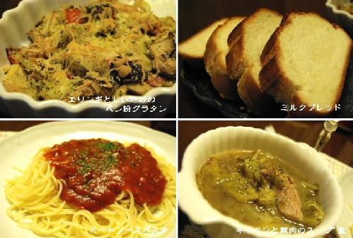 おうちディナー1