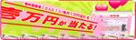 今だけ!無料登録で壱万円あたる☆高収入スカウトネット姫JOB