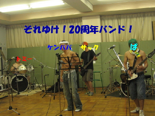ザ★オヤジバンド
