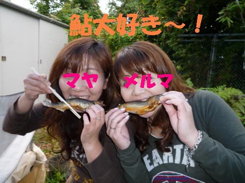 鮎好き女×2