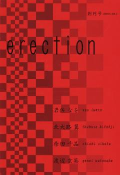 erection創刊号