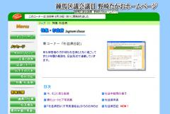suginami_byo.jpg