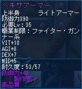 hexa_armor.jpg
