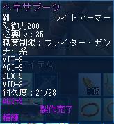 hexa_boots.jpg